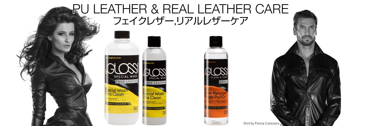 beGloss フェイクレザー, レザーファッションケア商品