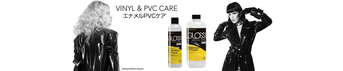 beGloss エナメルPVCファッションケア商品